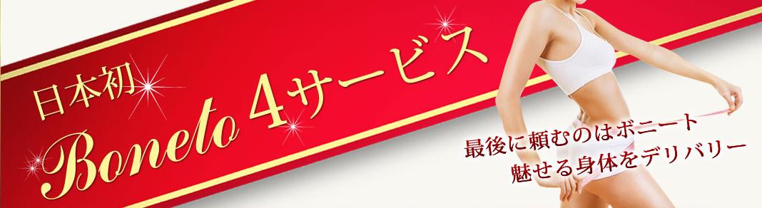 日本発BONITO4サービス|最後に頼むのはボニート。見せる身体をデリバリー