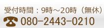 受付時間:9時~20時(無休)080-2443-0210